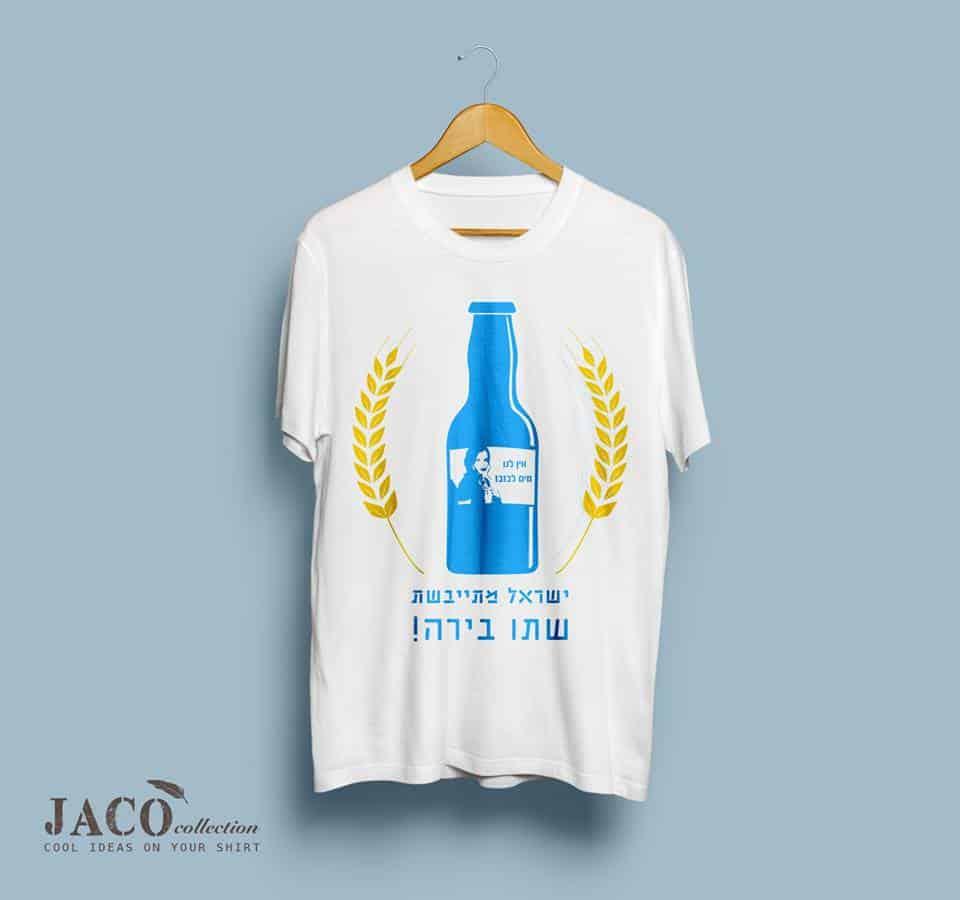 ישראל מתייבשת שתו בירה!